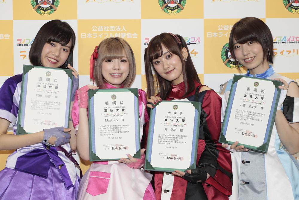 【レポート】ライフリング4 公益社団法人 日本ライフル射撃協会公認 宣伝大使 就任式