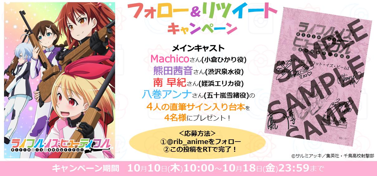 【放送開始記念】Twitterキャンペーン開催!!