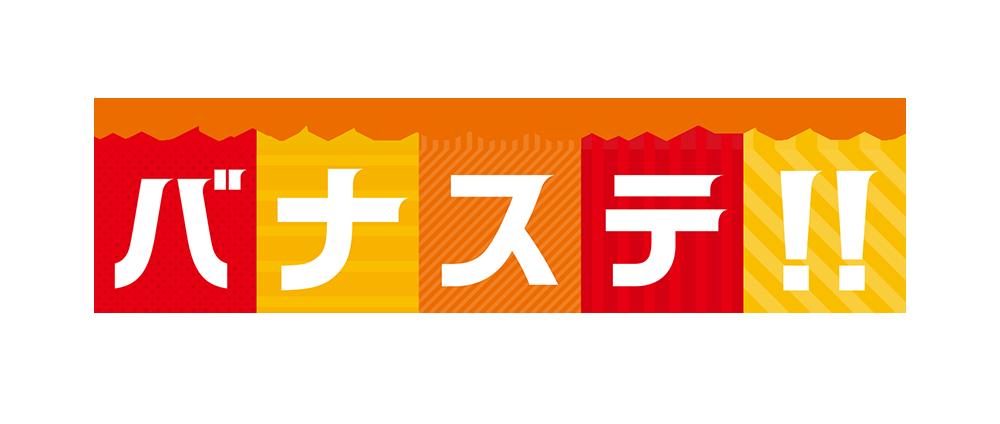 【ライブ配信】バンダイナムコアーツPRESENTS 5作品連合特番『バナステ!!』